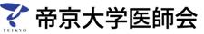 帝京大学医師会