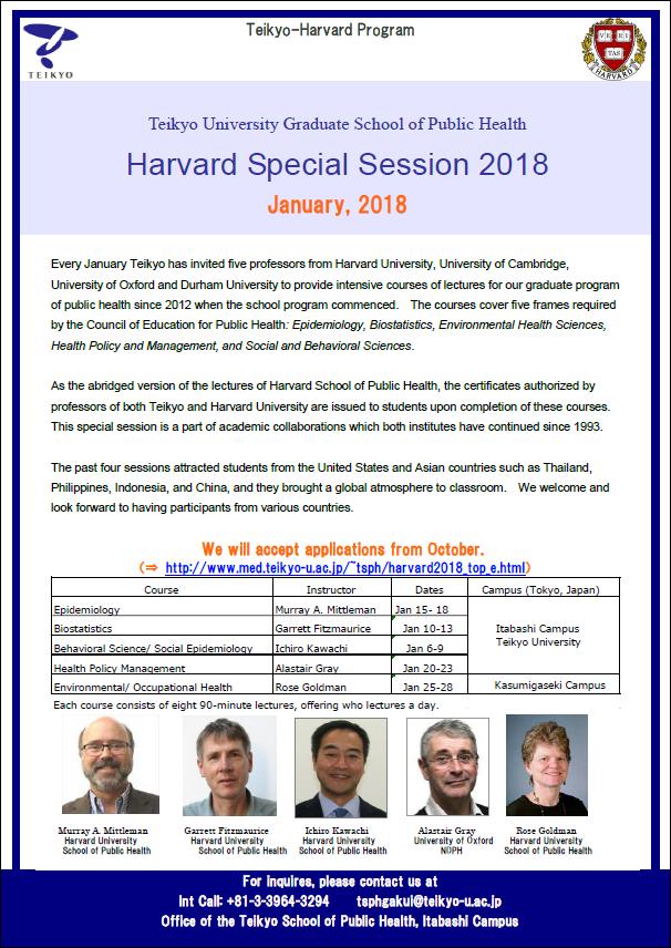 7th Harvard Special Session 2018 - Teikyo University Graduate School